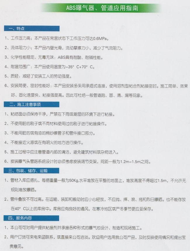 西藏ABS管道应用指南